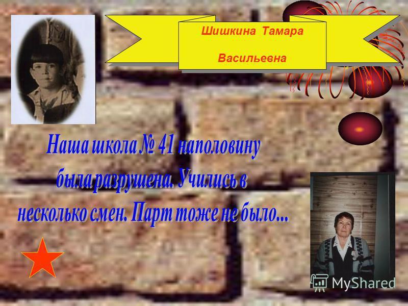 Шишкина Тамара Васильевна Шишкина Тамара Васильевна