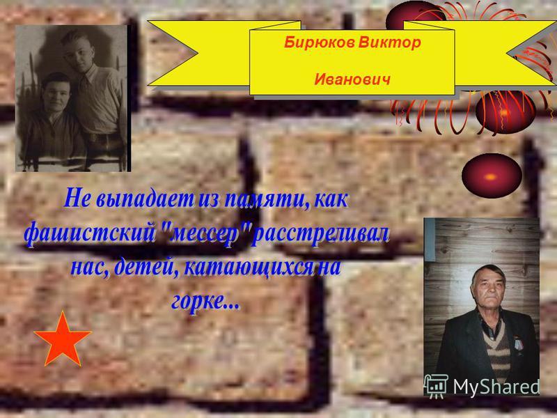 Бирюков Виктор Иванович Бирюков Виктор Иванович