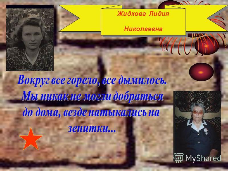 Жидкова Лидия Николаевна Жидкова Лидия Николаевна