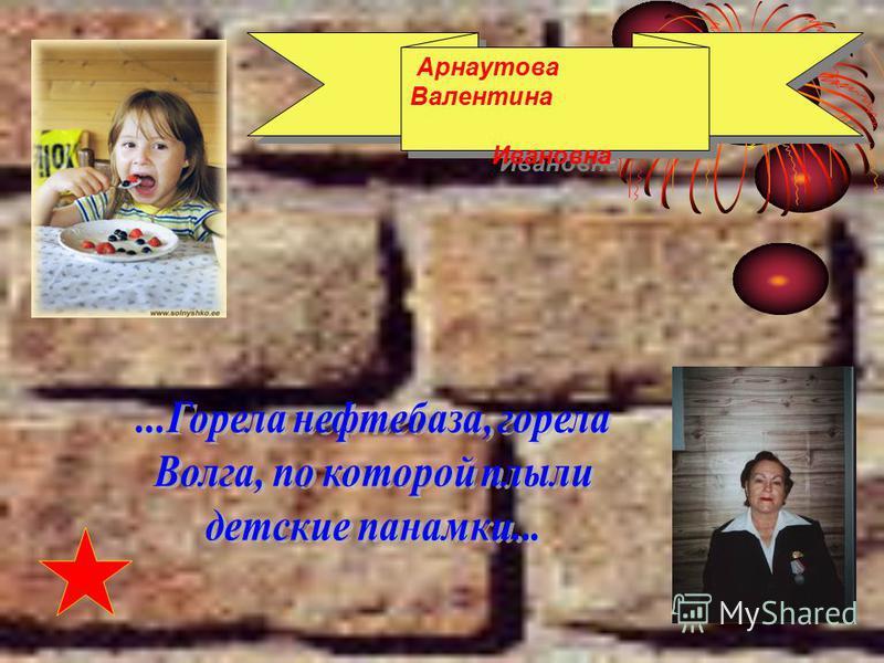 Арнаутова Валентина Ивановна Арнаутова Валентина Ивановна