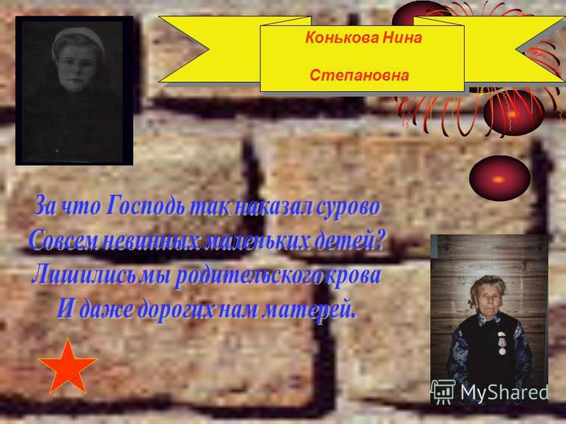 Конькова Нина Степановна