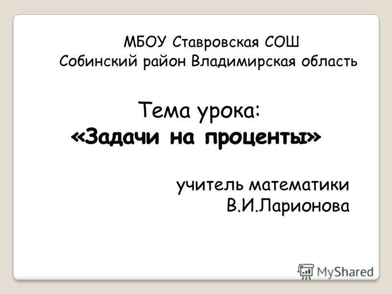 учитель математики В.И.Ларионова МБОУ Ставровская СОШ Собинский район Владимирская область