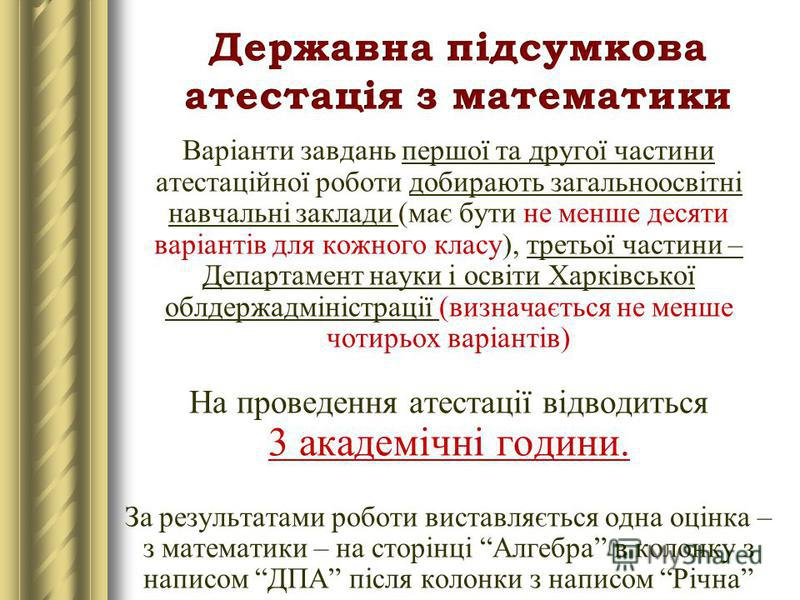 Варіанти завдань першої та другої частини атестаційної роботи добирають загальноосвітні навчальні заклади (має бути не менше десяти варіантів для кожного класу), третьої частини – Департамент науки і освіти Харківської облдержадміністрації (визначаєт