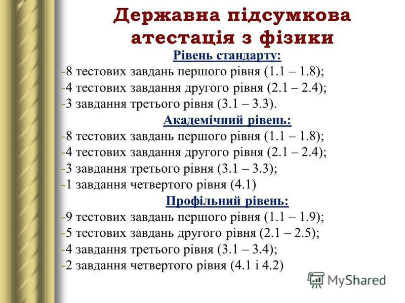 Рівень стандарту: -8 тестових завдань першого рівня (1.1 – 1.8); -4 тестових завдання другого рівня (2.1 – 2.4); -3 завдання третього рівня (3.1 – 3.3). Академічний рівень: -8 тестових завдань першого рівня (1.1 – 1.8); -4 тестових завдання другого р