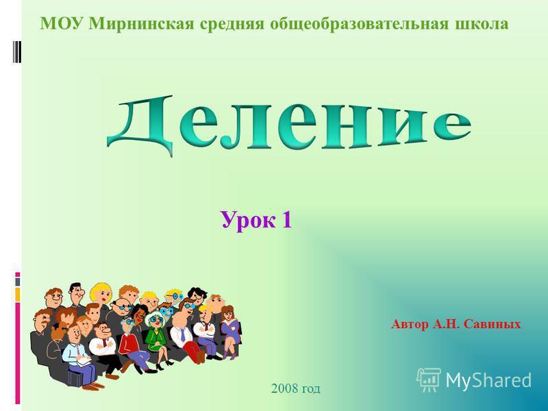 Урок 1 МОУ Мирнинская средняя общеобразовательная школа Автор А.Н. Савиных 2008 год