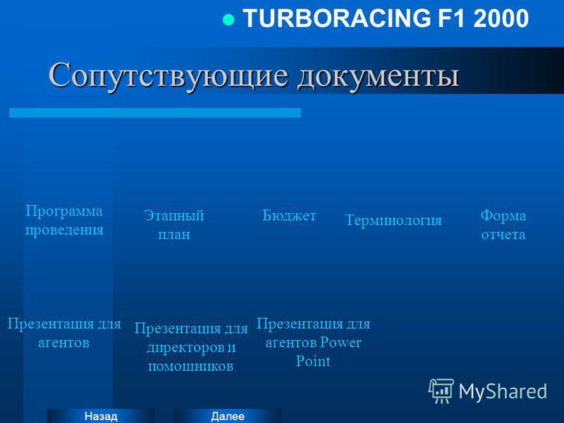 Далее Назад TURBORACING F1 2000 Сопутствующие документы Программа проведения Презентация для агентов Презентация для директоров и помощников Этапный план Бюджет Терминология Форма отчета Презентация для агентов Power Point