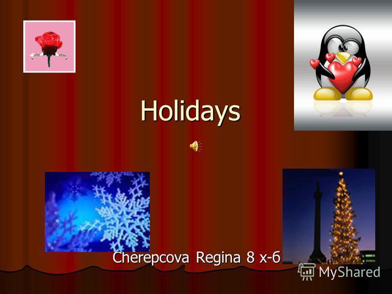 Holidays Cherepcova Regina 8 х-б класс