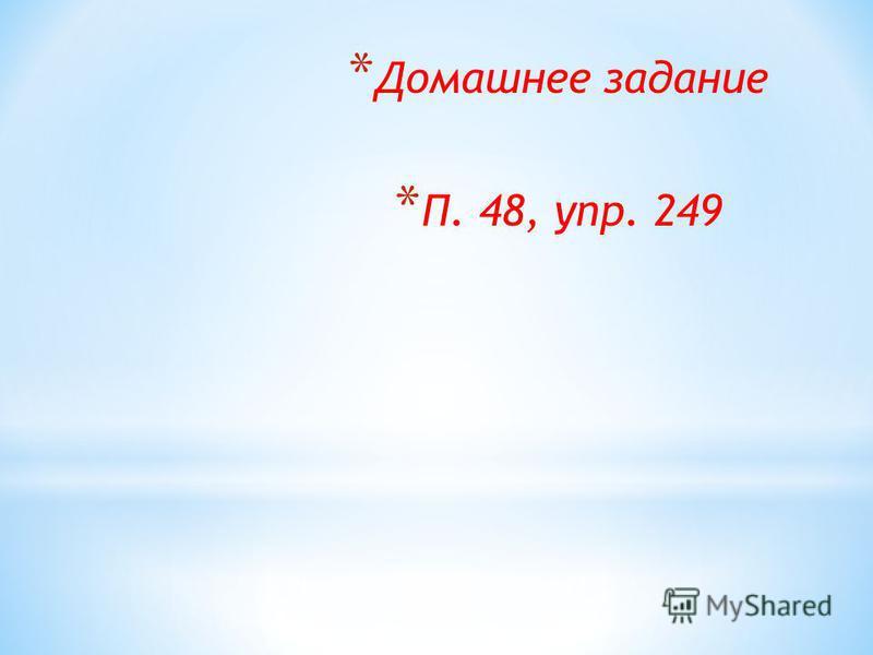 * Домашнее задание * П. 48, упр. 249