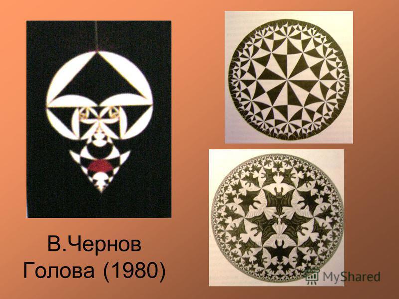 Динамическая симметрия Любая часть целого есть точная копия целого. Треугольники (салфетки) Вацлава Серпиньского (1882-1969)