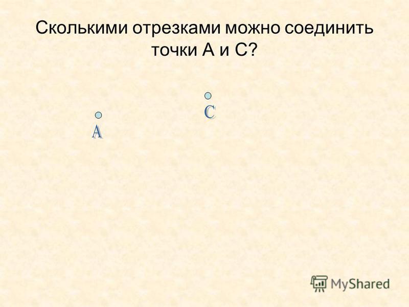 Сколькими отрезками можно соединить точки А и С?