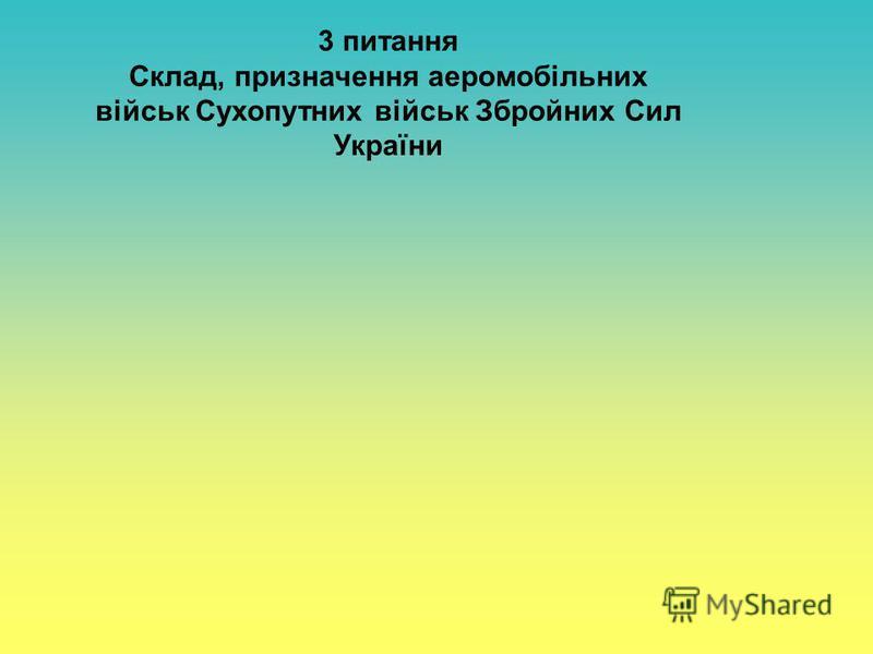 3 питання Склад, призначення аеромобільних військ Сухопутних військ Збройних Сил України