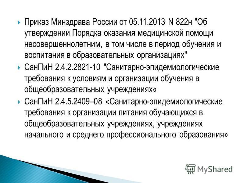 Федеральный закон «Об образовании В Российской Федерации» Федеральный закон РФ от 21 ноября 2011 г. N 323-ФЗ