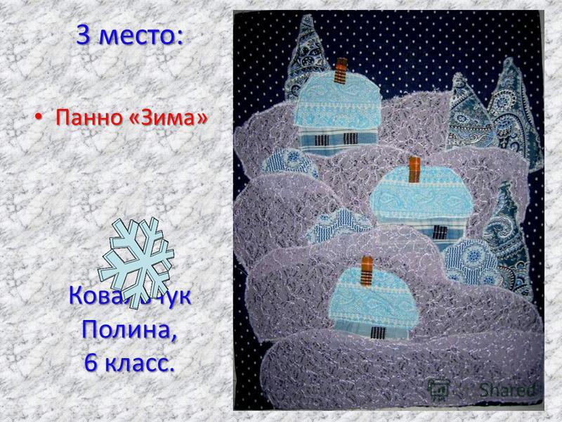 3 место: Ковальчук Полина, 6 класс. Панно «Зима» Панно «Зима»
