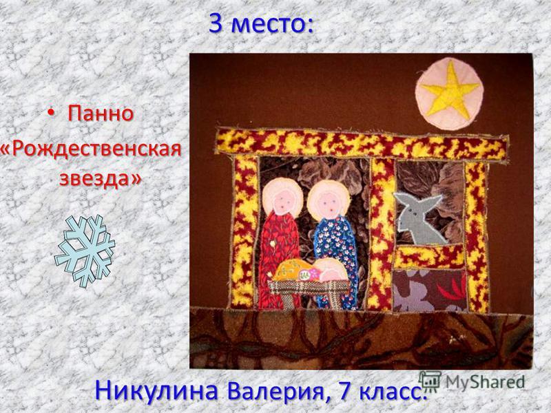 3 место: Никулина Валерия, 7 класс. Панно Панно «Рождественская звезда»
