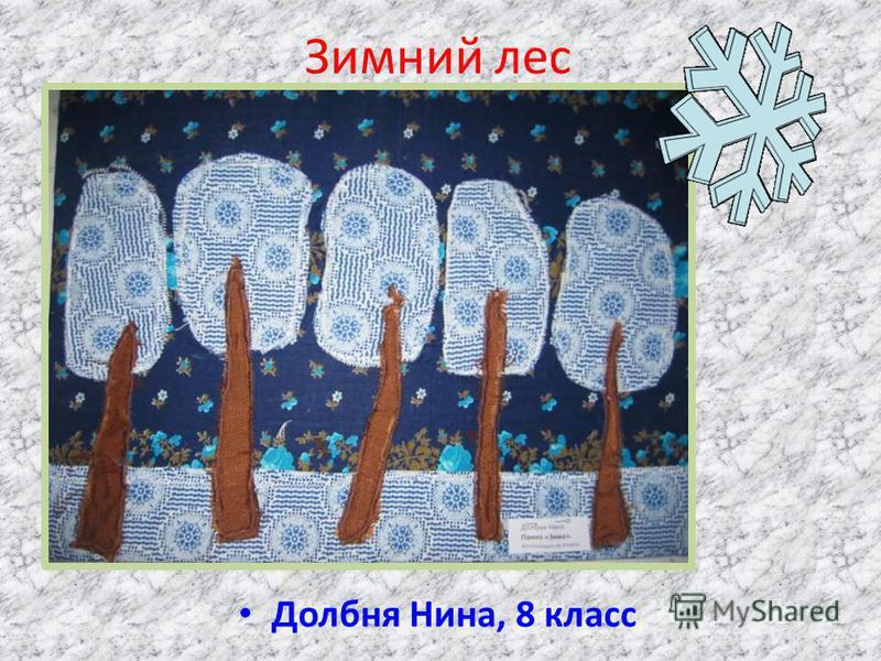 Зимний лес Долбня Нина, 8 класс