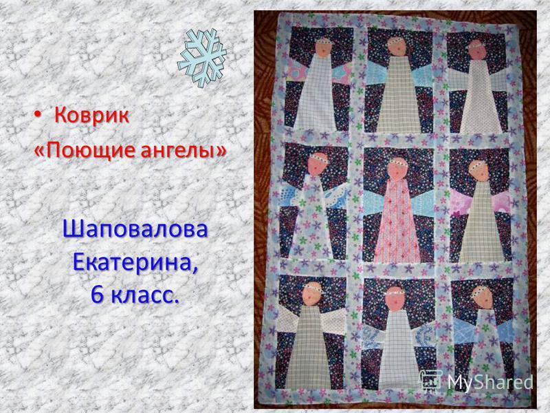 Шаповалова Екатерина, 6 класс. Коврик Коврик «Поющие ангелы»