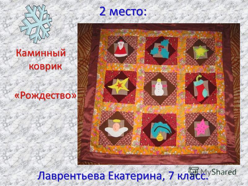 2 место: Лаврентьева Екатерина, 7 класс. Каминный коврик «Рождество» «Рождество»