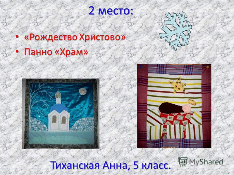 2 место: Тиханская Анна, 5 класс. «Рождество Христово» «Рождество Христово» Панно «Храм» Панно «Храм»