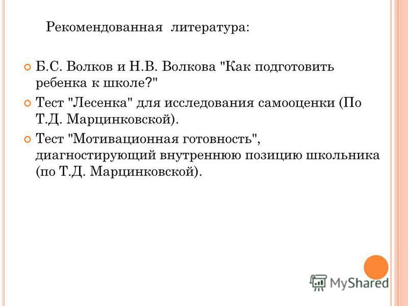Рекомендованная литература: Б.С. Волков и Н.В. Волкова
