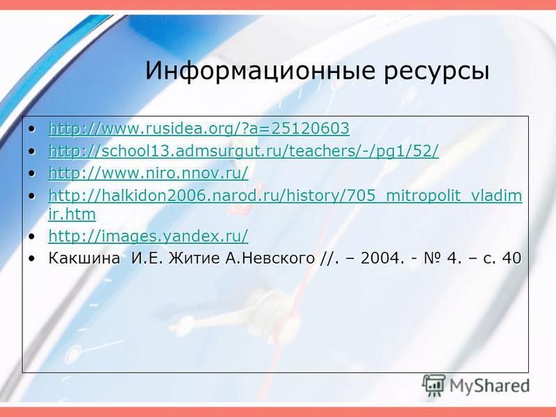 Информационные ресурсы http://www.rusidea.org/?a=25120603http://www.rusidea.org/?a=25120603http://www.rusidea.org/?a=25120603 http://school13.admsurgut.ru/teachers/-/pg1/52/http://school13.admsurgut.ru/teachers/-/pg1/52/http://school13.admsurgut.ru/t