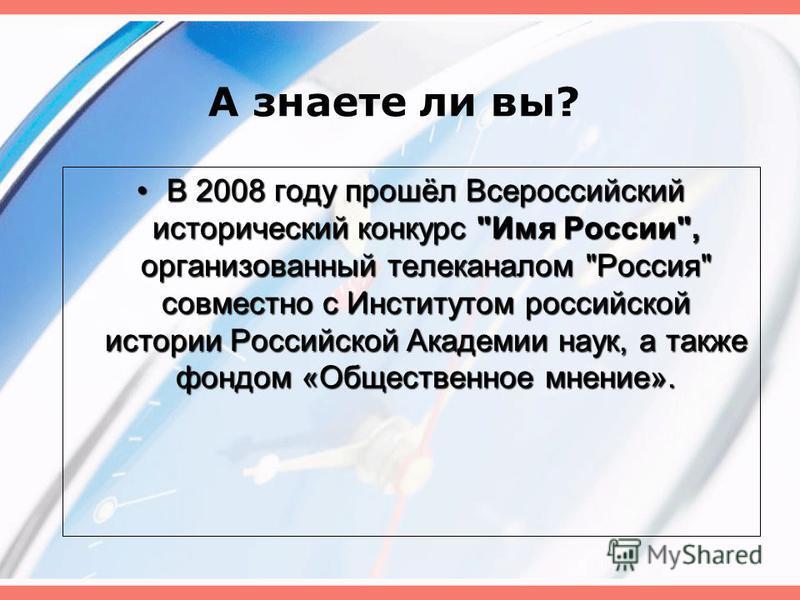 А знаете ли вы? В 2008 году прошёл Всероссийский исторический конкурс