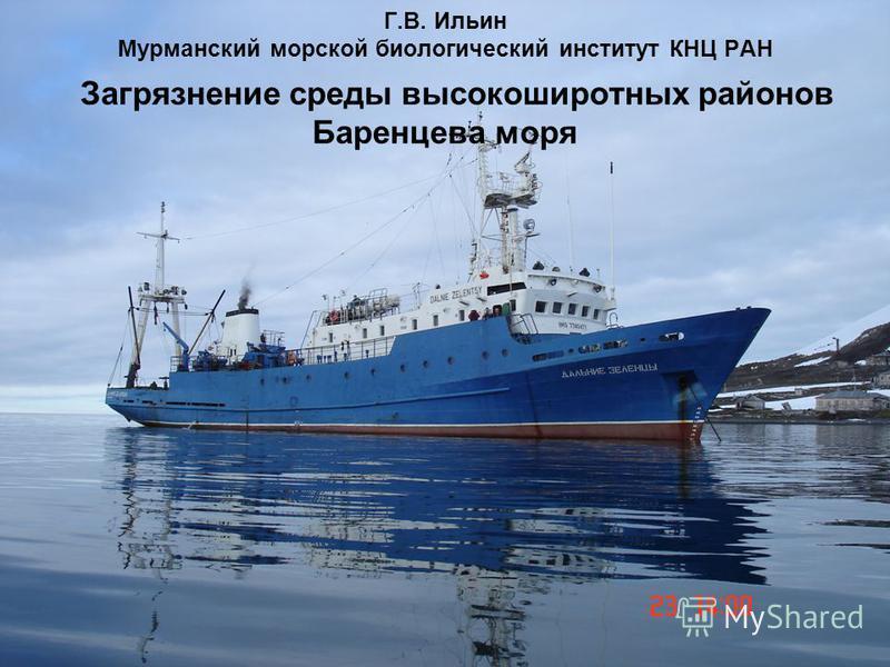 Г.В. Ильин Мурманский морской биологический институт КНЦ РАН Загрязнение среды высокоширотных районов Баренцева моря