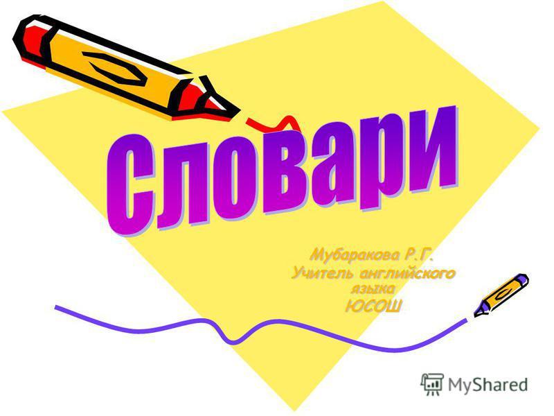 Мубаракова Р.Г. Учитель английского языка ЮСОШ