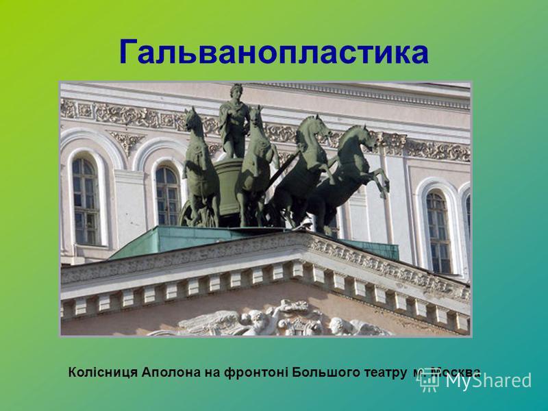 Гальванопластика Колісниця Аполона на фронтоні Большого театру м. Москва