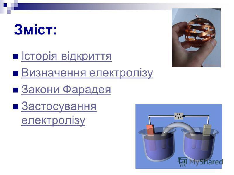 Зміст: Історія відкриття Визначення електролізу Закони Фарадея Застосування електролізу Застосування електролізу