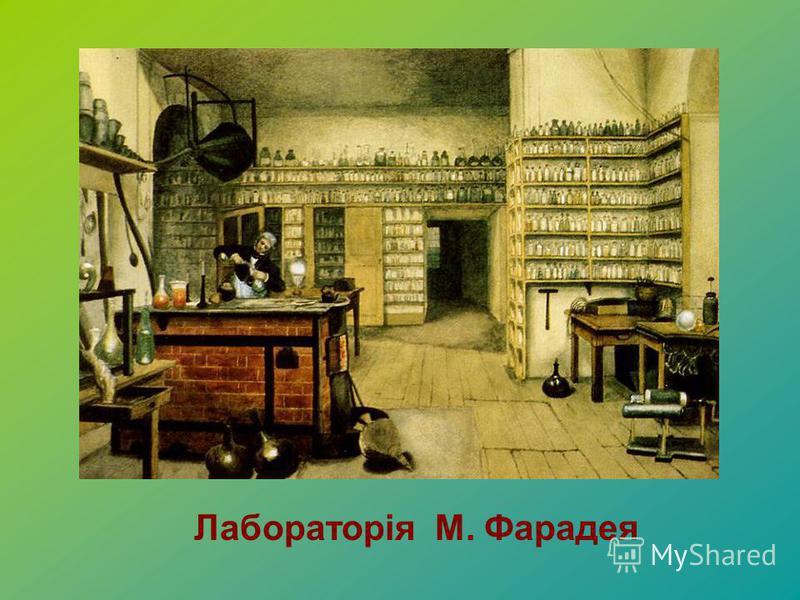 Лабораторія М. Фарадея