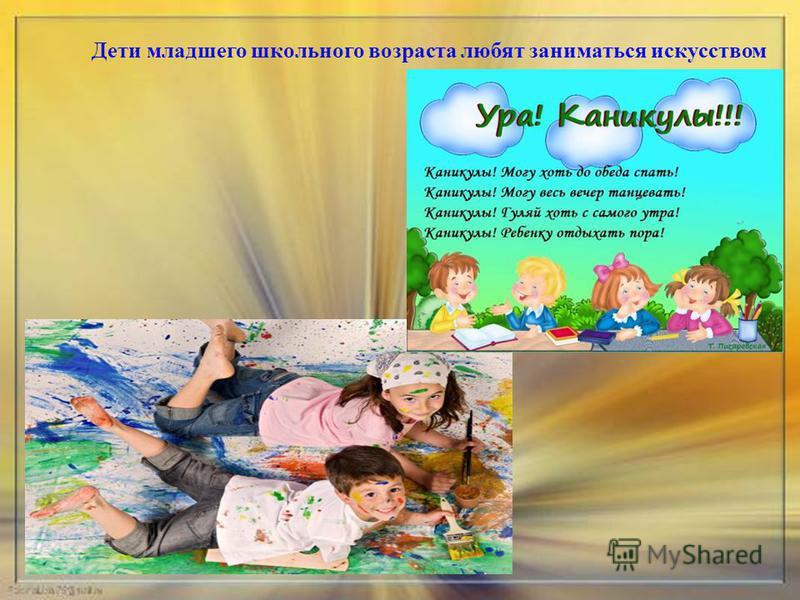 Дети младшего школьного возраста любят заниматься искусством