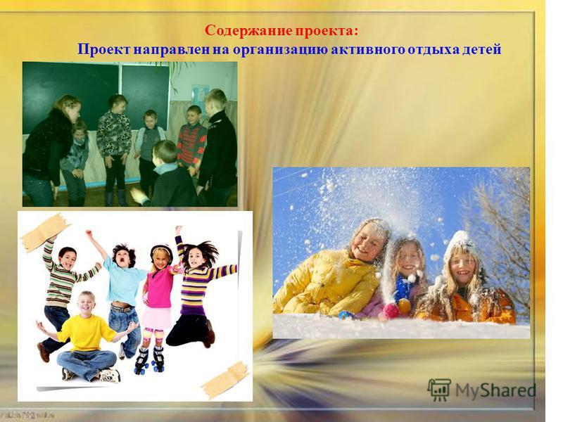 Содержание проекта: Проект направлен на организацию активного отдыха детей