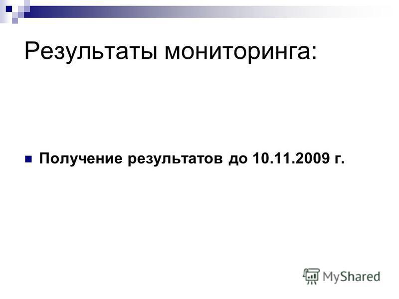 Результаты мониторинга: Получение результатов до 10.11.2009 г.