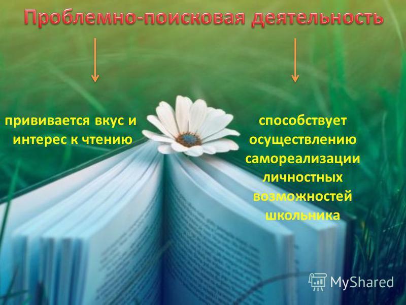 прививается вкус и интерес к чтению способствует осуществлению самореализации личностных возможностей школьника