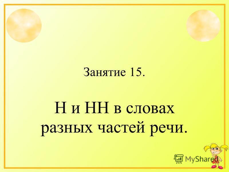 Занятие 15. Н и НН в словах разных частей речи.