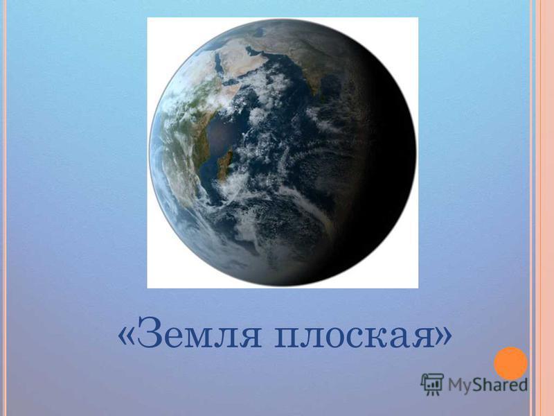 «Земля плоская»
