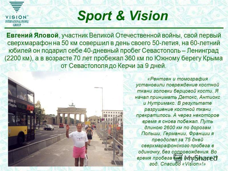 Sport & Vision Евгений Яловой, участник Великой Отечественной войны, свой первый сверхмарафон на 50 км совершил в день своего 50-летия, на 60-летний юбилей он подарил себе 40-дневный пробег Севастополь – Ленинград (2200 км), а в возрасте 70 лет пробе