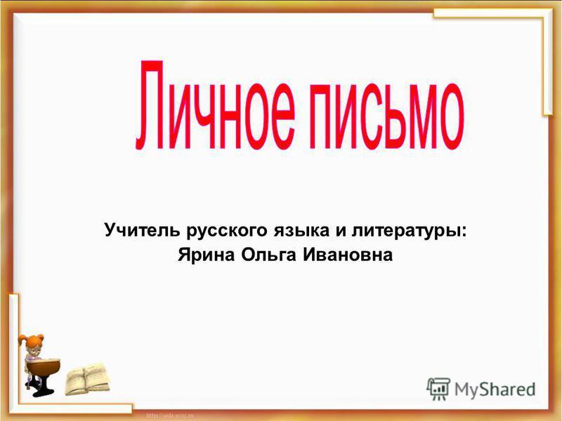 Учитель русского языка и литературы: Ярина Ольга Ивановна
