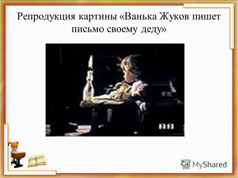 Репродукция картины «Ванька Жуков пишет письмо своему деду»