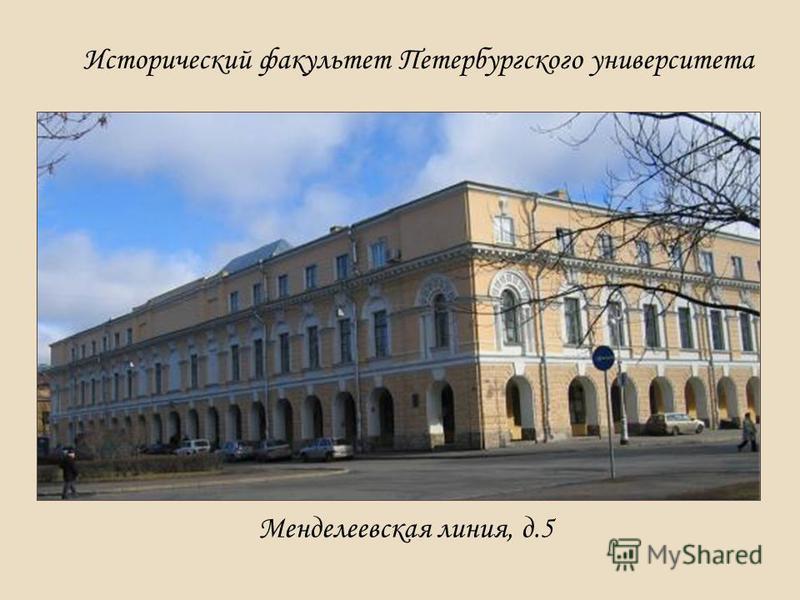 Исторический факультет Петербургского университета Менделеевская линия, д.5