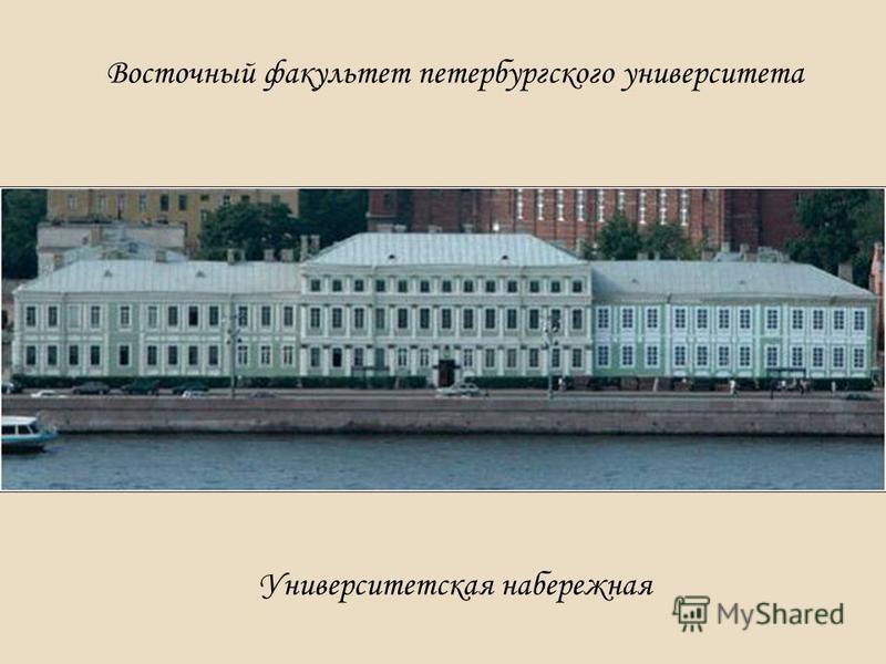 Восточный факультет петербургского университета Университетская набережная