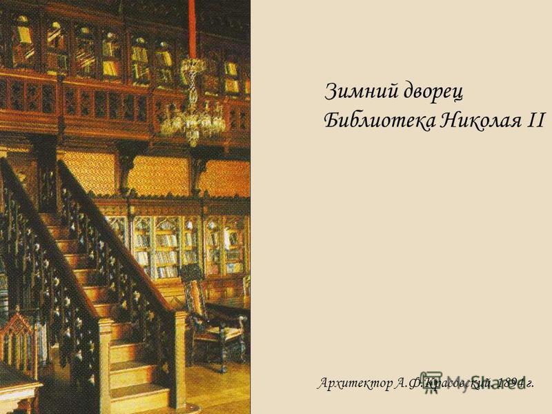 Зимний дворец Библиотека Николая II Архитектор А.Ф.Красовский. 1894 г.