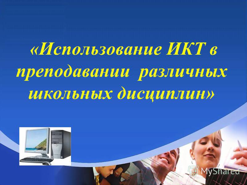 «Использование ИКТ в преподавании различных школьных дисциплин»