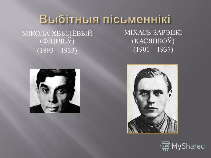 МІКОЛА ХВЫЛЁВЫЙ ( ФІЦІЛЁЎ ) (1893 – 1933) МІХАСЬ ЗАРЭЦКІ ( КАСЯНКОЎ ) (1901 – 1937)