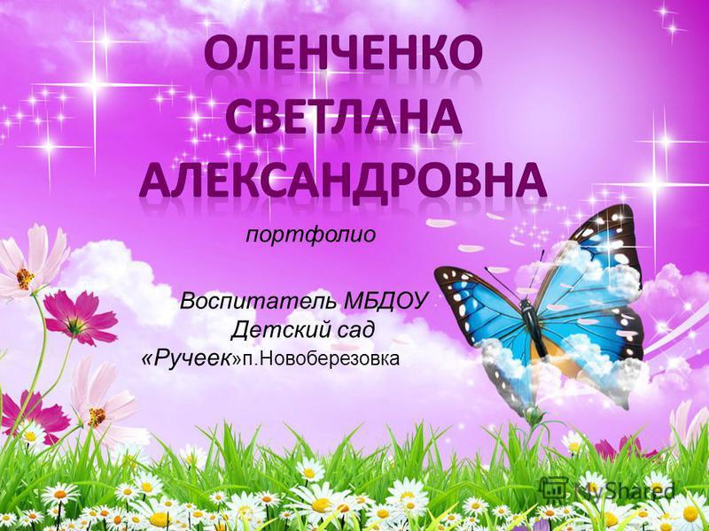 портфолио Воспитатель МБДОУ Детский сад «Ручеек »п.Новоберезовка