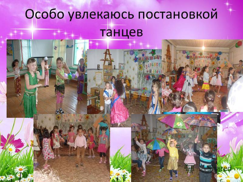 Особо увлекаюсь постановкой танцев