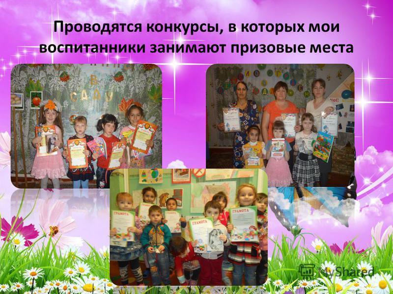 Проводятся конкурсы, в которых мои воспитанники занимают призовые места