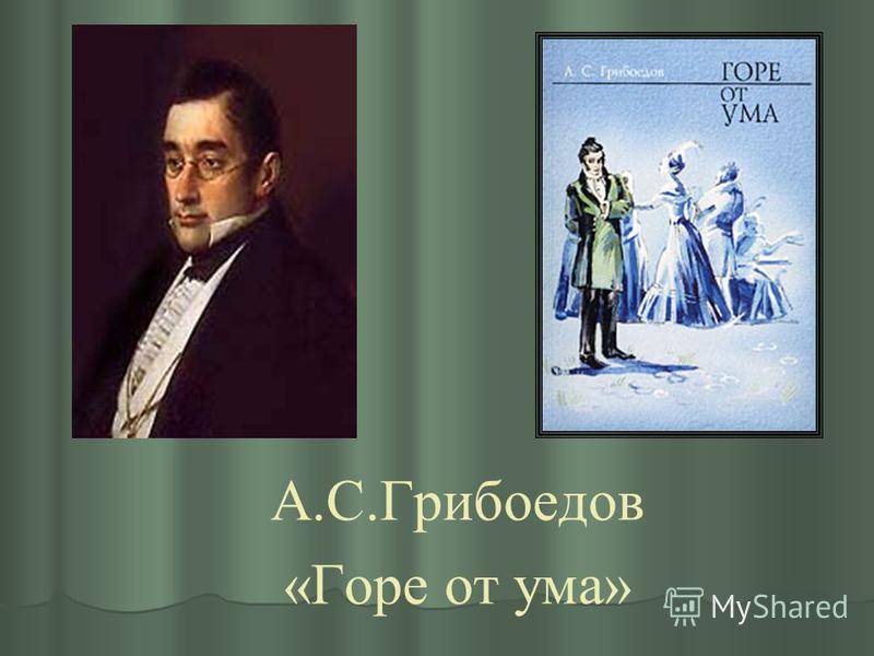А.С.Грибоедов «Горе от ума»