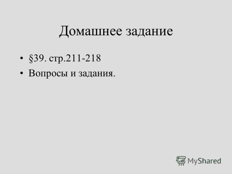 Домашнее задание §39. стр.211-218 Вопросы и задания.
