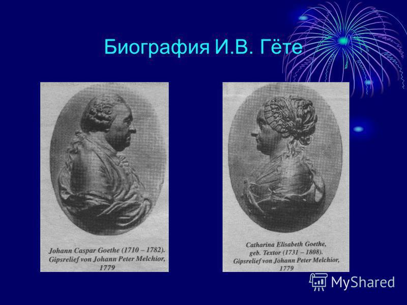 Биография И.В. Гёте